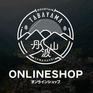 丹波山オンラインショップ