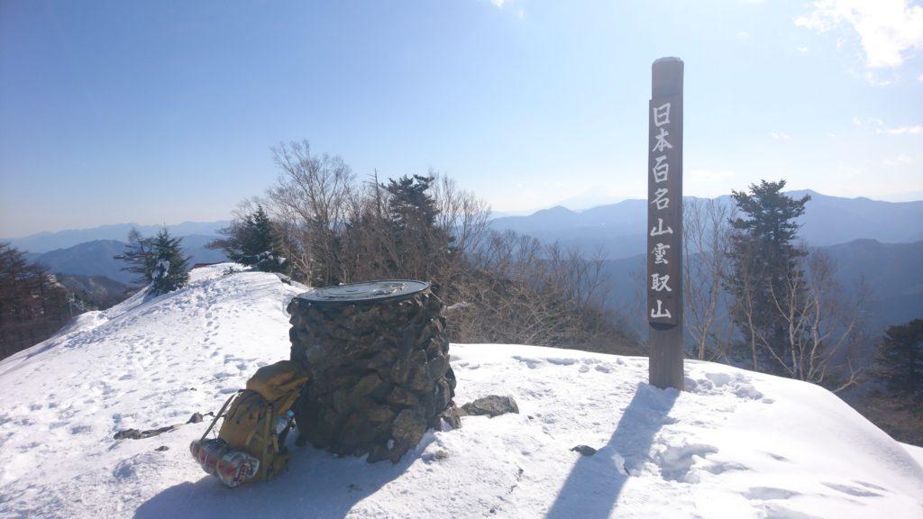 三条の湯コース(雲取山)